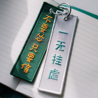 Embroidered Chinese Characters Keyring from Cute Essentials